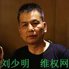 """吴魁明律师:老民工刘少明因""""煽颠""""被羁押两年,一审开庭一年多仍未判决!(2017年5月28日)"""