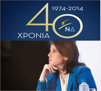 Η Άννα – Μισέλ Ασημακοπούλου σήμερα στην Ηγουμενίτσα για τα 40 χρόνια της ΝΕΑΣ ΔΗΜΟΚΡΑΤΙΑΣ και της ΟΝΝΕΔ