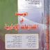 تحميل كتاب الوسيط في المنازعات الادارية الدكتور محمد الصغير بلعي pdf