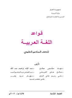 كتاب قواعد اللغة العربية للصف السادس العلمي  المنهج الجديد 2016