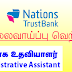 Vacancy In Nations Trust Bank