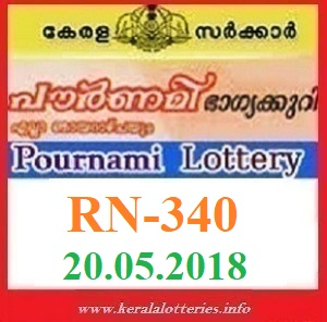 kerala lottery result from keralalotteries.info 18/5/2018, kerala lottery result 18.5.1818, kerala lottery results 18-05-2018, POURNAMI lottery RN 340 results 18-05-2018, POURNAMI lottery RN 340, live POURNAMI   lottery RN-340, POURNAMI lottery, kerala lottery today result POURNAMI, POURNAMI lottery (RN-340) 18/05/2018, RN 340, RN 340, POURNAMI lottery RN340, POURNAMI lottery 18.5.2018,   kerala lottery 18.5.2018, kerala lottery result 18-5-2018, kerala lottery result 18-5-2018, kerala lottery result POURNAMI, POURNAMI lottery result today, POURNAMI lottery RN 340,   www.keralalotteries.info-live-POURNAMI-lottery-result-today-kerala-lottery-results, keralagovernment, POURNAMI lottery result, kerala lottery result POURNAMI today, kerala lottery POURNAMI today result, POURNAMI kerala lottery result, today POURNAMI lottery result, POURNAMI lottery today   result, POURNAMI lottery results today, kerala lottery daily chart, kerala lottery daily prediction, kerala lottery drawing machine, kerala lottery entry result, kerala lottery easy formula, kerala lottery evening, kerala lottery evening result, kerala lottery entry number, kerala lottery fax, kerala lottery facebook, kerala lottery formula in tamil today, kerala lottery formula tamil, kerala lottery leak result, kerala lottery final guessing, kerala lottery formula 2018 tamil, kerala lottery formula 1818, kerala lottery full result, kerala lottery first prize, kerala lottery guessing tamil, kerala lottery guessing number today, kerala lottery guessing formula, kerala lottery guessing number tamil, kerala lottery guess, kerala lottery guessing number tips tamil, kerala lottery group, kerala lottery guessing method, kerala lottery head office, kerala lottery hack, kerala lottery how to play in tamil, kerala lottery holi ke baad, kerala lottery history, kerala lottery hindi, kerala lottery how to play, kerala lottery result today, kerala online lottery results, kerala   lottery draw, kerala lottery results, kerala state lottery today, kerala lottare, kerala lottery result, lottery today, kerala lottery today draw result, kerala lottery online   purchase, kerala lottery online buy, buy kerala lottery online result, gov.in, picture, image, images, pics,   pictures kerala lottery, kl result, yesterday lottery results, lotteries results, keralalotteries, kerala lottery, keralalotteryresult, kerala lottery result, kerala lottery result   live, kerala lottery today, kerala lottery result today, kerala lottery results today, today kerala lottery result, POURNAMI lottery results, kerala lottery result today POURNAMI,  kerala lottery how to win, kerala lottery how to calculate, kerala lottery how to guess, kerala lottery in tamil, kerala lottery india, kerala lottery in today result, kerala lottery in telugu, kerala lottery info, kerala lottery in tamil language, kerala lottery in tamilnadu, kerala lottery idea, kerala lottery in technical, kerala lottery in pondicherry friends, kerala lottery jackpot, kerala lottery jahiya se holi, kerala lottery may 1818, kerala lottery jackpot result, kerala lottery jackpot number, kerala lottery jawani,  kerala lottery karunya, kerala lottery kerala lottery, kerala lottery kulukkal, kerala lottery karunya plus, kerala lottery kanippu, kerala lottery khela, kerala lottery kulukkal video, kerala lottery kerala lottery result, kerala lottery karunya today result, kerala lottery kollam, kerala lottery live, kerala lottery lucky number, kerala lottery lottery, kerala lottery list,today kerala lottery result POURNAMI, kerala lottery results today POURNAMI, POURNAMI lottery today, today lottery result POURNAMI, POURNAMI lottery   result today, kerala lottery result live, kerala lottery bumper result, kerala lottery result yesterday,