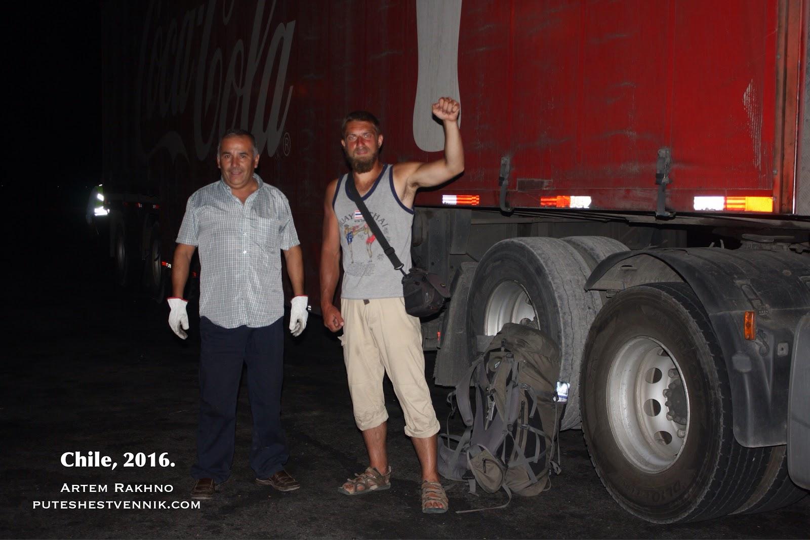 Путешественник и дальнобойщик в Чили