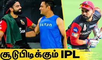 S Dhoni – Virat Kohli | IPL 2020, DHONI, RAINA