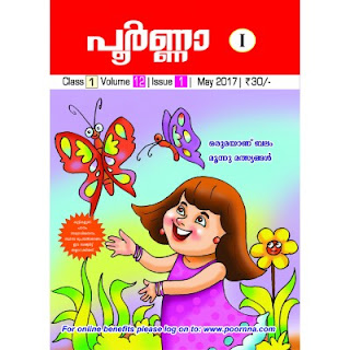 English Medium 1st Standard Books Kerala Syllabus