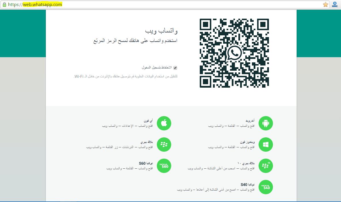 صفحة البداية والتي تطلب فك شفرة الصورة بإستخدام كاميرة الموبايل الخاصة بك حتى تتمكن من الدخول إلى الواتس اب عبر المتصفح