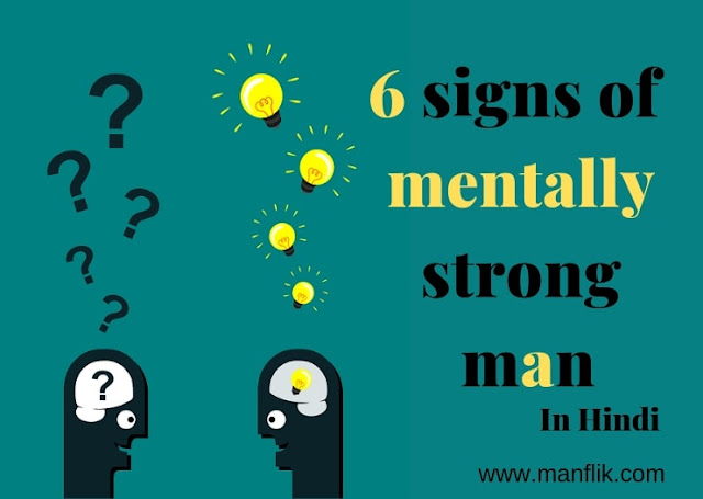 6 Signs of a mentally strong man । In hindi।