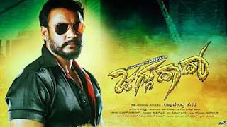 Jaggu Dada (2016) Full Kannada 400mb Movie Download HDRip