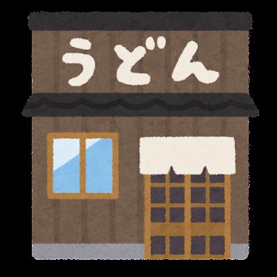 うどん屋の建物のイラスト