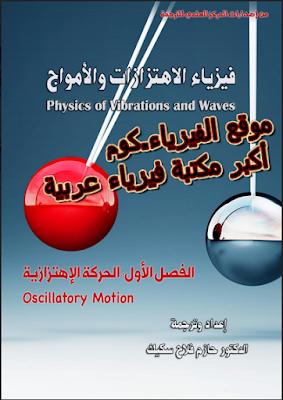 تحميل كتاب فيزياء الإهتزازات والأمواج pdf كاملا برابط مباشر