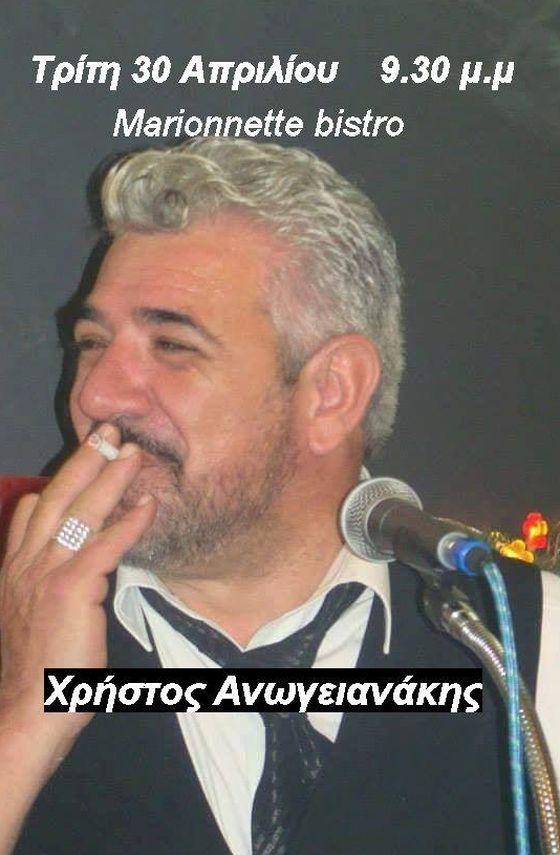 Χρήστος Ανωγειανάκης