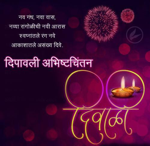 Diwali Status in Marathi