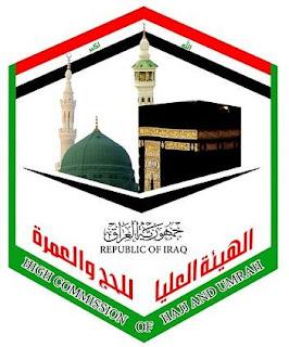 هيئة الحج والعمرة بدولة العراق تغلق منافذ التسجيل على قرعة الحج للأعوام الخمسة المقبلة