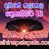 Lagna Palapala Ada Dawase  | ලග්න පලාපල | Sathiye Lagna Palapala 2019 | 2019-12-13
