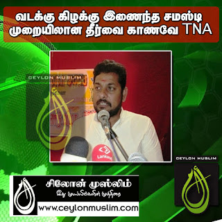 வடக்கு கிழக்கு இணைந்த சமஸ்டி முறையிலான தீர்வே எமது இலக்கு - TNA
