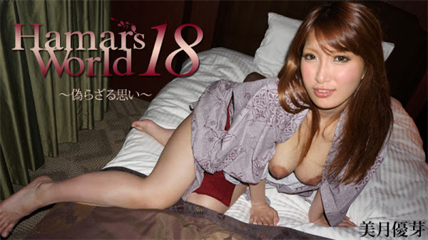 HEYZO 0711 Hamar's World 18~偽らざる思い~ – 美月優芽 R2JAV Free Jav Download FHD HD MKV WMV MP4 AVI DVDISO BDISO BDRIP DVDRIP SD PORN VIDEO FULL PPV Rar Raw Zip Dl Online Nyaa Torrent Rapidgator Uploadable Datafile Uploaded Turbobit Depositfiles Nitroflare Filejoker Keep2share、有修正、無修正、無料ダウンロード