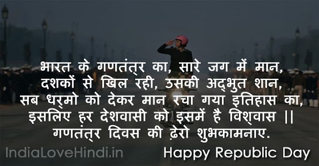 republic day messages, republic day sms images, republic day wishes images, republic day motivation messages, happy republic day sms, republic day inspirational messages, republic day in sms english, republic day messages in hindi, republic day sms by freedom fighters