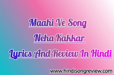 maahi-ve-wajah-tum-ho-lyrics-neha-kakkar