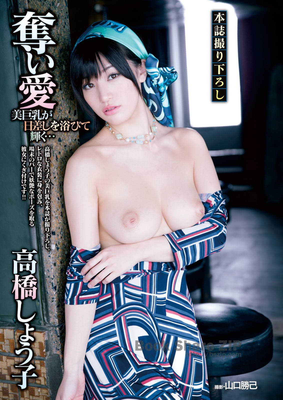 Shoko Takahashi 高橋しょう子, Shukan Jitsuwa 2017.8.24 (週刊実話 2017年8月24日号)