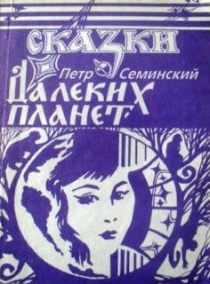 """""""Казкі далёкіх планет"""" (Пётр Сямінскі)"""