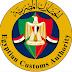 مصلحة الجمارك المصرية تعلن عن حاجتها لشغل عدد من الوظائف لخريجى هندسة وحقوق وتجارة ودبلومات اكتوبر2018