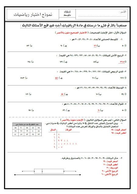 اختبار رياضيات في الوحدة الثامنة فصل ثاني