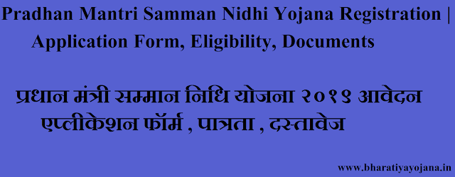 Pradhan Mantri Samman Nidhi Yojana Registration | Application Form, Eligibility, Documents