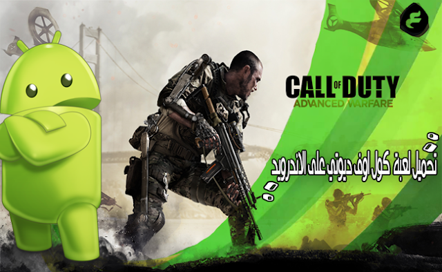 teleharger Call Of Duty Roads To Victory pour android | تحميل لعبة كول اوف ديوتي على الاندرويد 3D