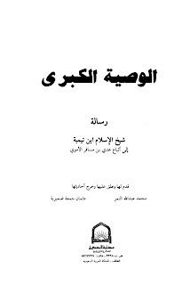 الوصية الكبرى : رسالة شيخ الإسلام ابن تيمية إلى أتباع عدي بن مسافر الأموي - ابن تيمية