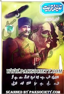 Taleem O Tarbiat November 2014 Read Online