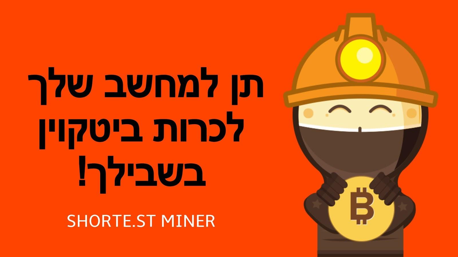 Shorte.st Miner - תן למחשב שלך לכרות ביטקוין בשבילך!