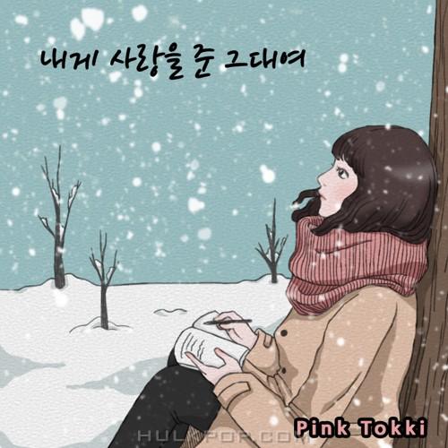 Pink Tokki – 내게 사랑을 준 그대여 – Single