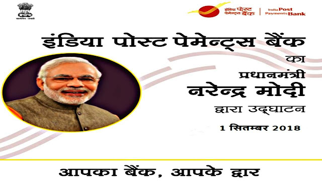 INDIA POST PAYMENTS BANK | IPPB ONLINE IN HINDI.