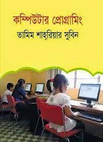 Bangla c++ programming book by niton pdf