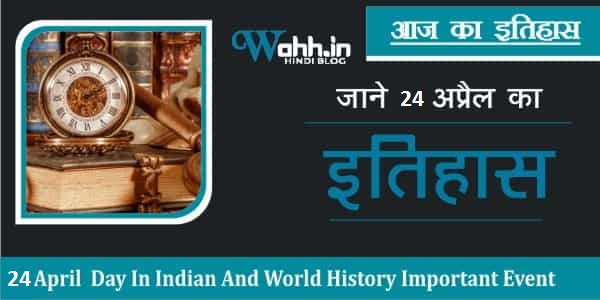History-Of-24-April-In-Hindi