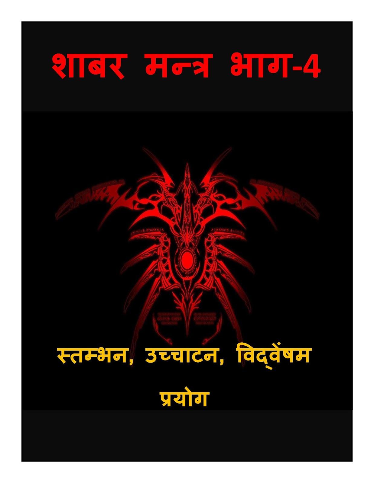 Shabar vashikaran ebook download mantra shaktishali