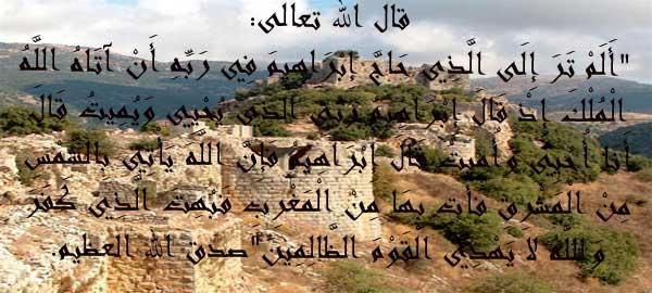تحضير درس حجاج بين الملك النمرود و ابراهيم عليه السلام في اللغة العربية
