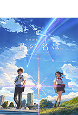 Your Name (2016) BDRip m1080p Español Castellano AC3 5.1 / Japones AC3 5.1