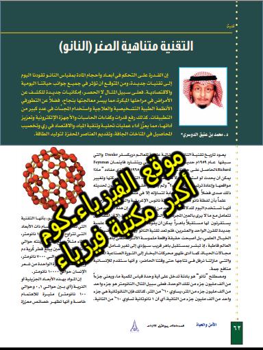 تحميل كتاب التقنية متناهية الصغر-(النانو) PDF برابط مباشر-Nanotechnology