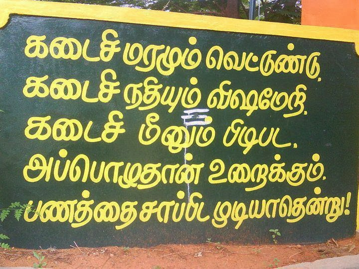 Love Quotes In Tamil. QuotesGram