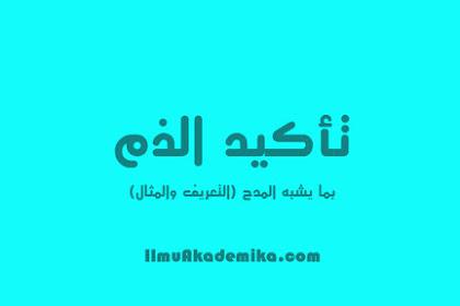 Pengertian Ta'kid Adz-Dzam Bima Yusybihu Al-Madh Dan Contohnya Dalam Balaghah