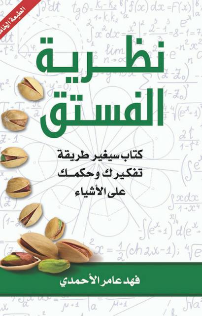 تحميل كتاب نظرية الفستق pdf بالمجان