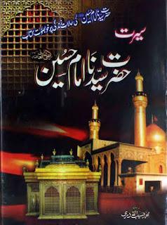 Seerat Hazrat Syedna Imam Hussain By Muhammad Haseeb Al Qadri Pdf Free Download
