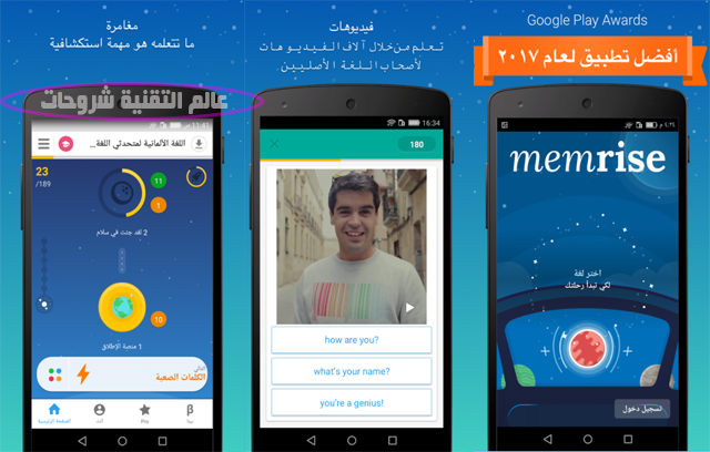 تحميل-تطبيق-Memrise-لـ-تعلم-اللغات-الاجنبية-مجانا