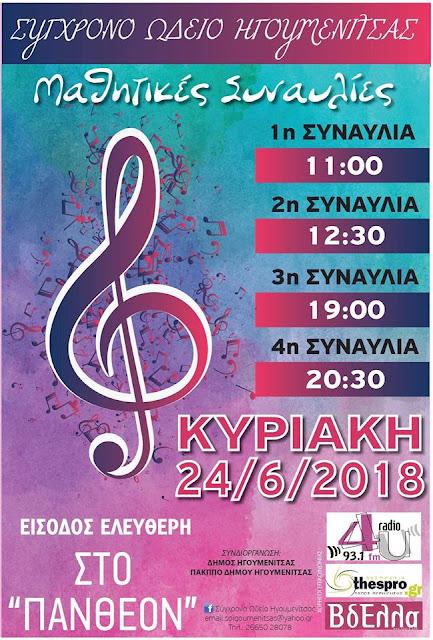 4 συναυλίες σήμερα από το Σύγχρονο Ωδείο Ηγουμενίτσας