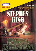 """""""Χρήσιμα Αντικείμενα"""" του Stephen King"""
