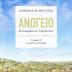 """Ιωάννινα:Παρουσίαση Του Βιβλίου Του Ευθύμιου Ρέντζιου """"Ανώγειο"""" Τη Δευτέρα 24 Απριλίου"""