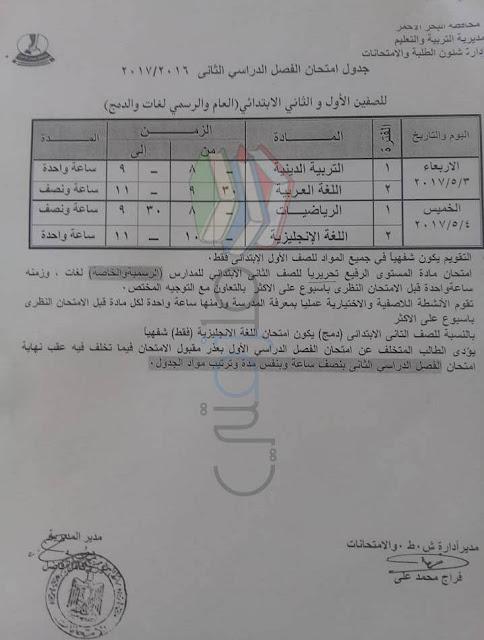 جدول امتحانات الصف الأول الابتدائي 2017 الترم الثاني محافظة البحر الاحمر