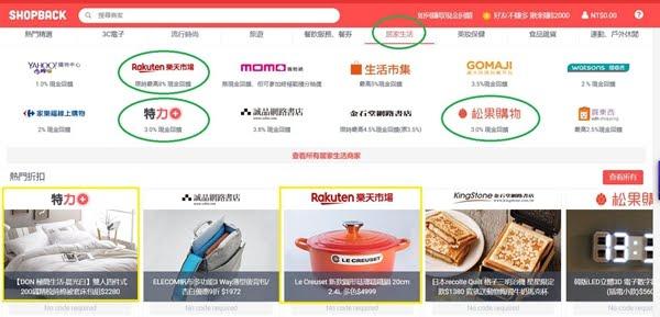 【生活日常】網路購物又一新平台!SHOPBACK讓你買東西也能有現金回饋