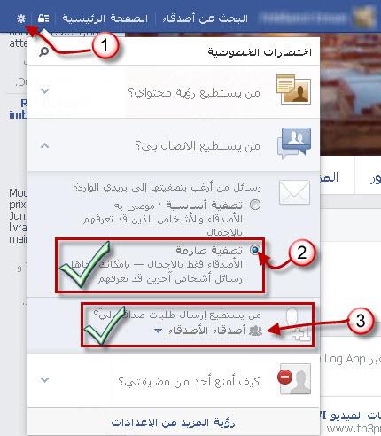 طريقة ازالة زر طلبات الصداقة و تفعيل زر متابعة في فيسبوك